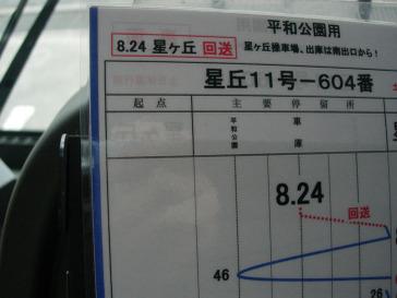 Dscn5052